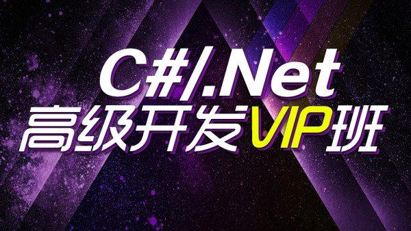 腾讯课堂(软谋教育):C#/.NET高级开发VIP班,完整培训课程视频