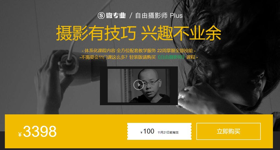 微专业:《自由职业摄影师 Plus》网易云课堂联合咔图摄影,11章摄影培训全集