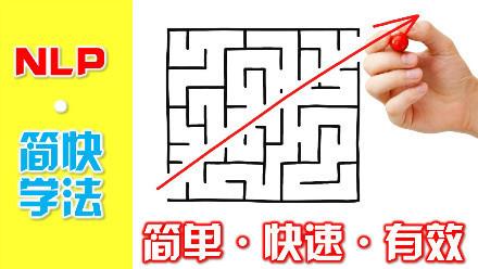 网易云课堂:NLP简快学习法:简单、快速、高效的偷师神技(思维导图),培训下载