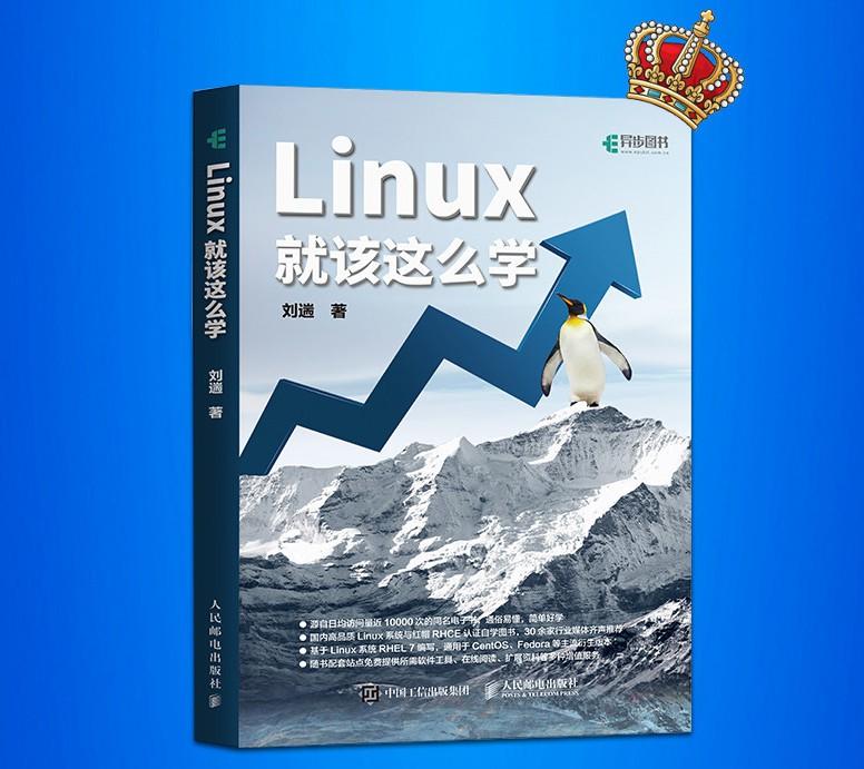 刘遄主讲:Linux就该这么学,红帽RHCE认证,更新最新第22期,全套培训课程
