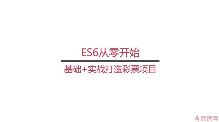 MK网:ES6零基础教学,解析彩票项目,全面讲解ES6,视频课程下载
