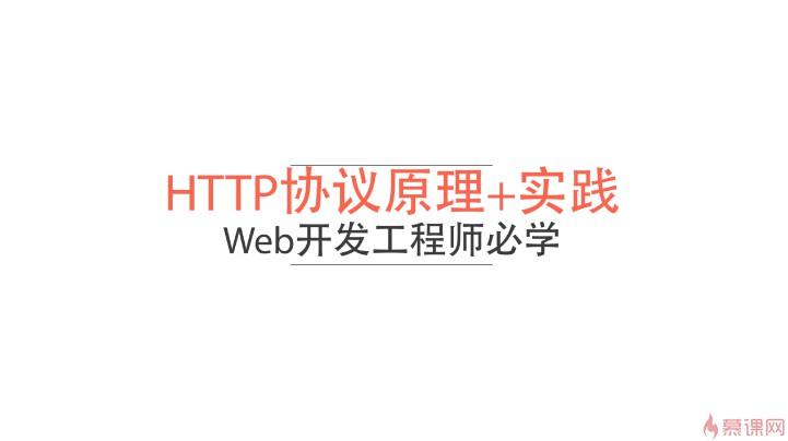 MK网:HTTP协议原理+实践,Web开发工程师必学,完整版免费下载