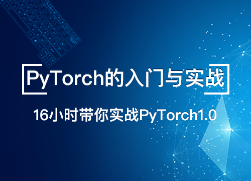 七月在线:PyTorch的入门与实战,深度学习视频教程+资料
