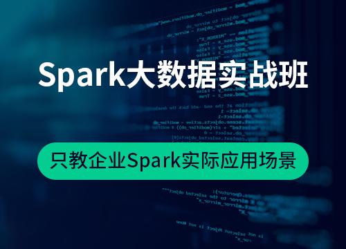 七月在线:Spark大数据实战班(5位架构师,只教企业Spark实际应用场景),全集免费下载