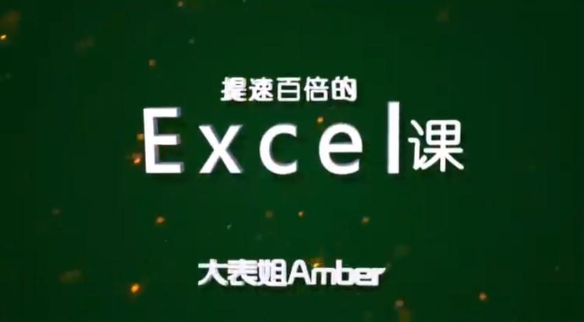 十点课堂:大表姐Amber,提速百倍的Excel课