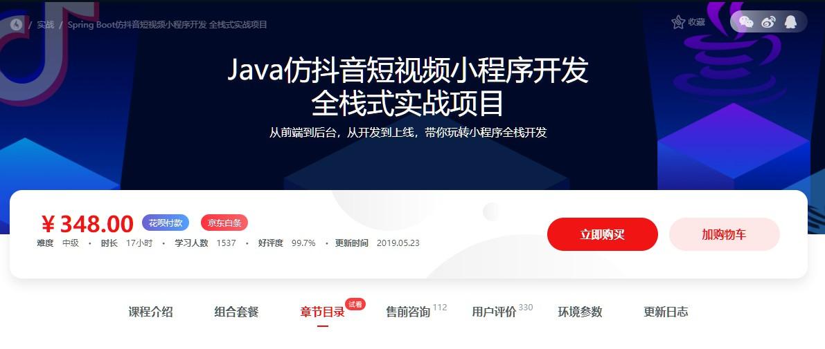 MK网:Java仿抖音短视频小程序开发,全栈式实战项目,课程视频与源码下载