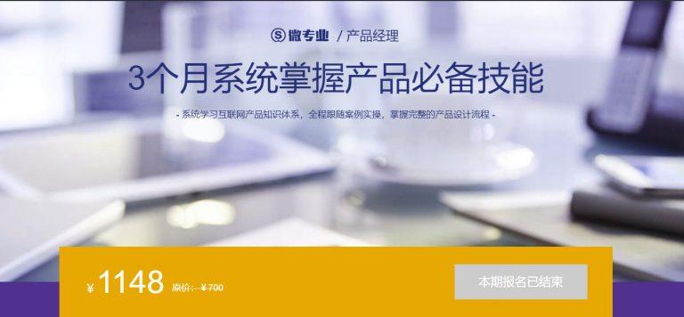 网易云课堂,极客班微专业:产品经理,3个月系统掌握产品必备技能(15G)