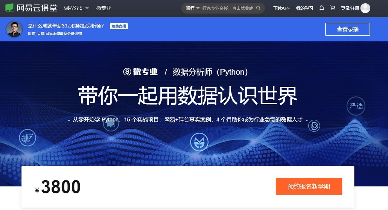 网易云课堂,微专业:数据分析师(python),带你一起用数据认识世界