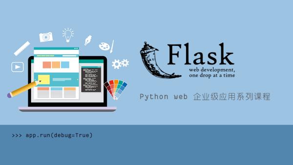 优特学院:使用Python进行开发网站,Flask Python Web 网站开发,完整课程免费下载