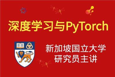 CSDN学院:深度学习与PyTorch入门实战教程,龙良曲主讲,全套下载