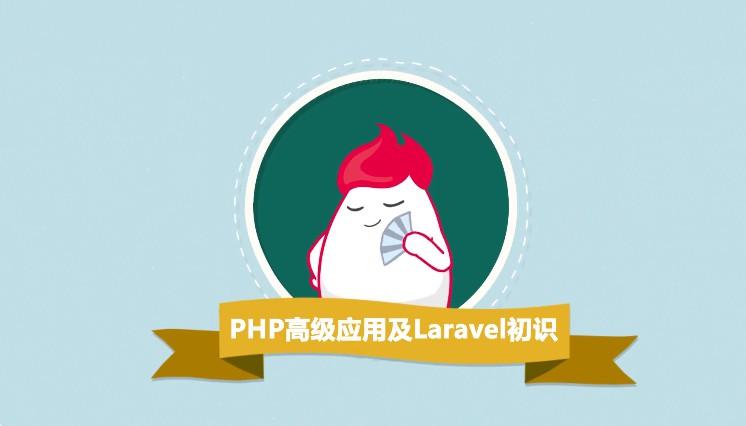 MK网:PHP高级应用及Laravel5初识(PHP典型功能与Laravel5框架开发)全套课程