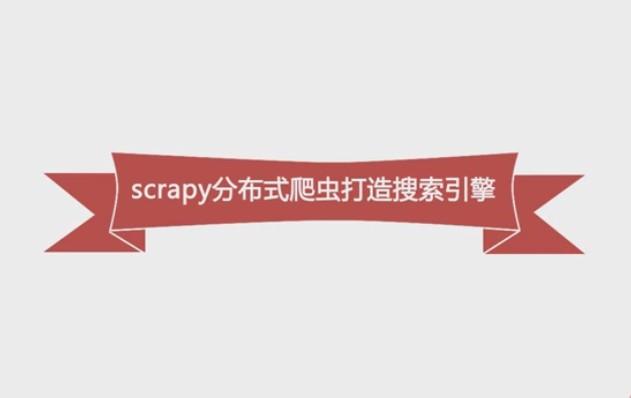 MK网:Python必学框架Scrapy,Python分布式爬虫打造搜索引擎