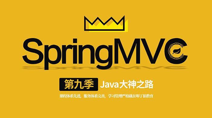 叩丁狼教育:Java大神之路(第九季 SpringMVC),任小龙38节视频教程