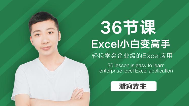 网易公开课:实现Excel小白到高手的进阶,36节课完结版