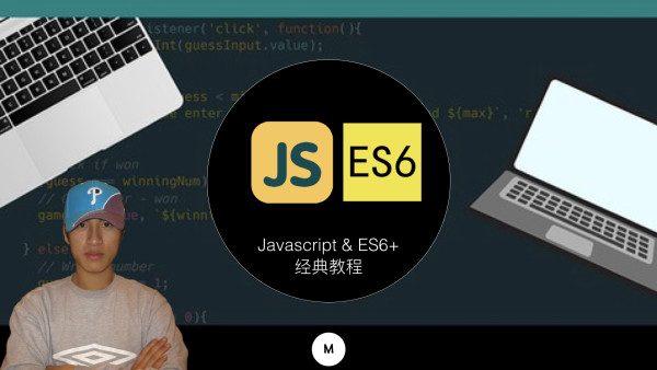 腾讯课堂:Web前端开发JavaScript(js/es6/es7)精讲系列,视频教程