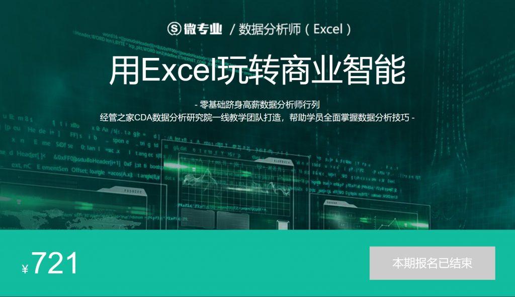 网易云课堂微专业:数据分析师,用EXCEL玩转商业技能