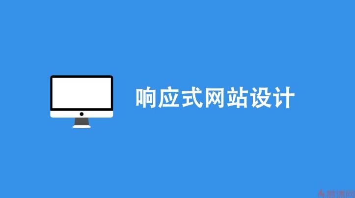 MK网:所向披靡的响应式开发,前端工程师必会技能,完整视频课程下载