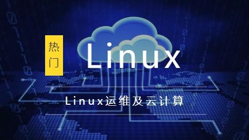 京峰教育:Linux运维工程师与云计算,2019最新培训视频课程
