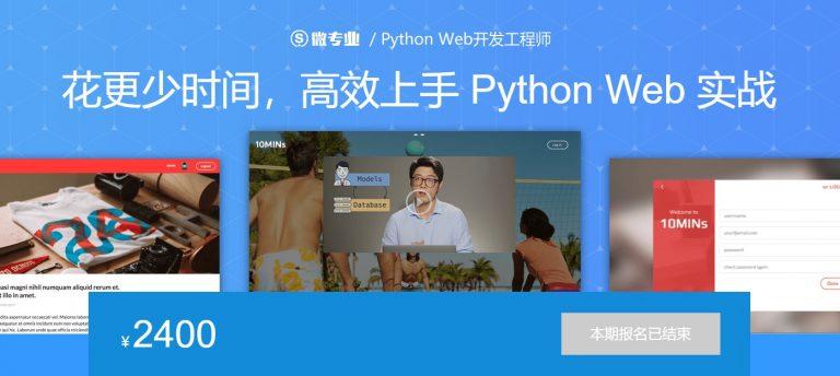 微专业:Python Web开发工程师(零基础课程),麻瓜编程侯爵主讲