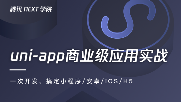 腾讯课堂NEXT学院:uni-app商业级应用实战 一次搞定小程序/安卓/iOS/H5