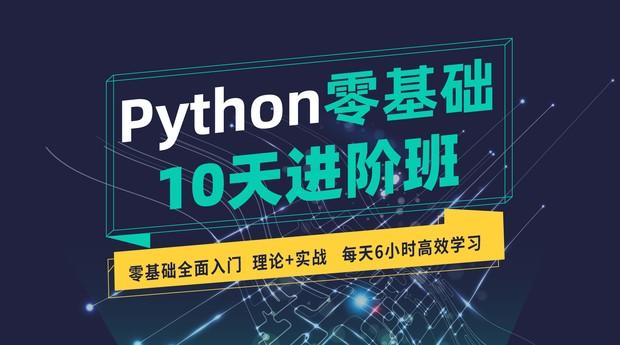 万门大学:Python零基础10天进阶班,理论+实战快速入门Python,234节完整下载