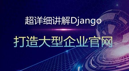 网易云课堂(知了课堂):超细讲解Django打造大型企业官网,333节完整教程下载