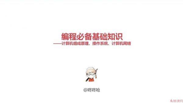 MK网:编程必备基础 计算机组成原理+操作系统+计算机网络,14章节完整版下载