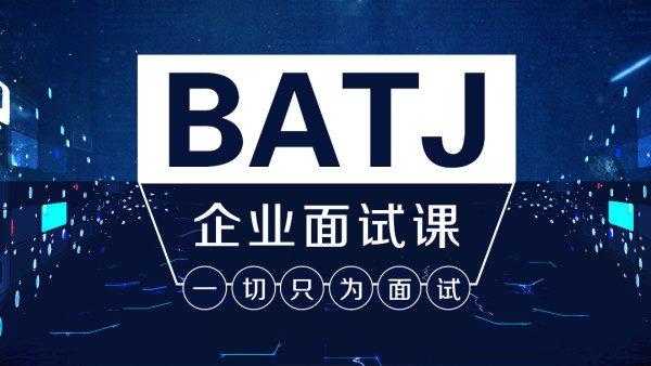 腾讯课堂(享学课堂),Java架构班之BATJ企业面试课,为Java工程师打造的互联网大厂面试专题