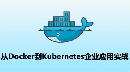网易云课堂:从Docker到Kubernetes企业应用实战,K8S入门进阶实战,视频教程下载