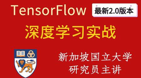 网易云课堂:深度学习与TensorFlow 2入门实战,国立大学龙良曲主讲,培训视频下载