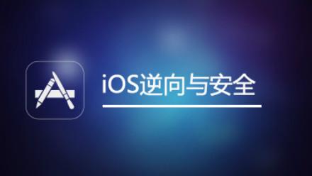 网易云课堂:iOS逆向与安全(iOS开发、越狱、安全研究),全套培训视频下载