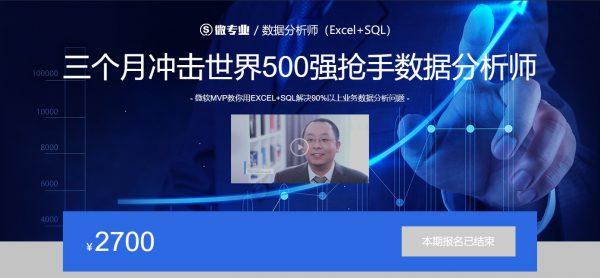 网易云课堂微专业:数据分析师(Excel+SQL),三个月冲击世界500强抢手数据分析师
