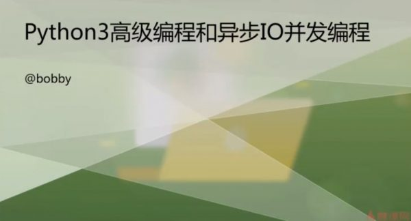 MK网:Python3高级编程和异步IO并发编程,核心技术97讲,视频下载