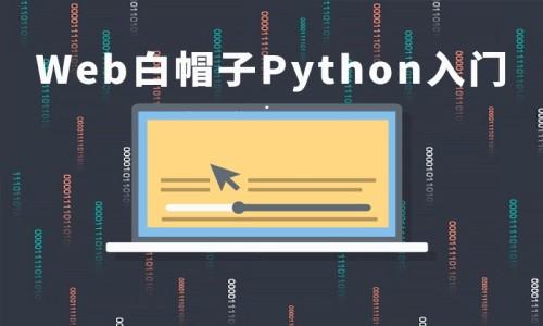 51CTO学院:Web白帽子Python入门(网络安全、Web安全、渗透测试工程师)培训视频下载