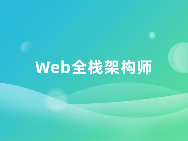 开课吧:Web全栈架构师,2019年最新版(第9期)培训视频下载