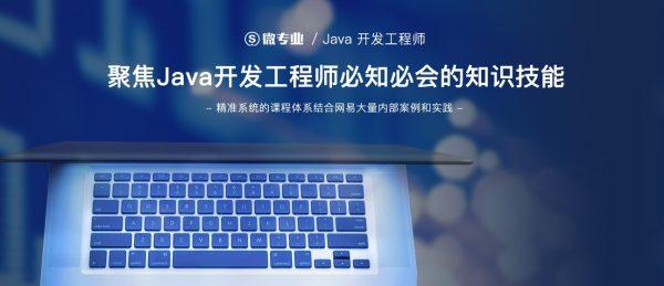 微专业:Java开发工程师(Web方向)网易&浙江大学联合出品,完整版下载(18.3G)