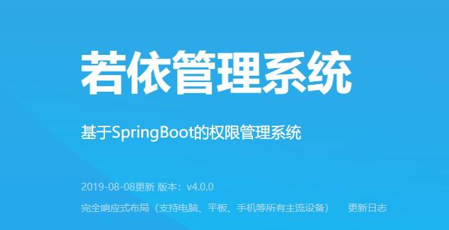若依系列教程:RuoYi是一款基于SpringBoot+Bootstrap的极速后台开发框架