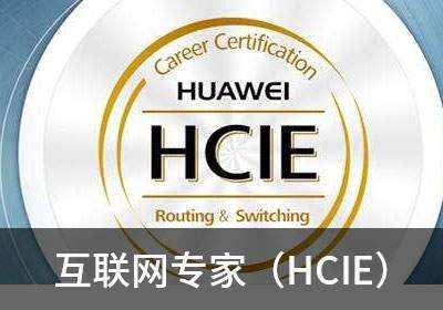 2019年最新版:华为HCIE认证培训,LAN、WAN、IPv6、OSPFv2 等11章节完整版