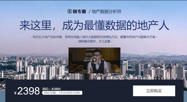 微专业:地产数据分析师,网易云课堂+城市数据团+真叫卢俊+MASA联合推出