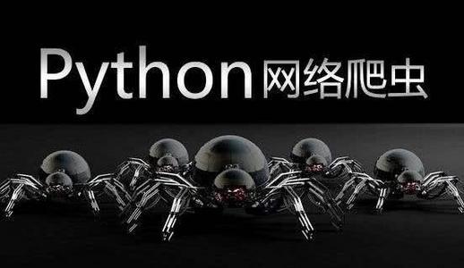 博学谷:解析Python网络爬虫:核心技术、Scrapy框架、分布式爬虫,培训课程下载