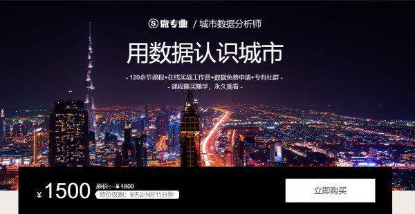 网易云课堂微专业:城市数据分析师,用数据认识城市,城市数据团出品