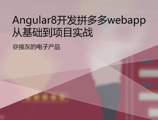 MK网:Angular8开发拼多多WebApp-从基础到项目实战,8大章节完整版培训视频