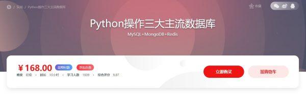 MK网:Python操作三大主流数据库(MySQL+MongoDB+Redis),教程下载