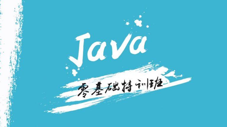 万门大学:Java零基础特训班,快速入门Java开发