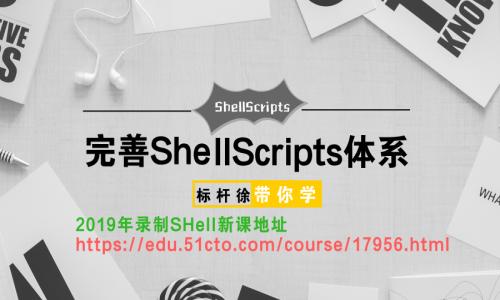 51CTO学院:标杆徐Linux运维系列,Shell高级脚本自动化编程实战