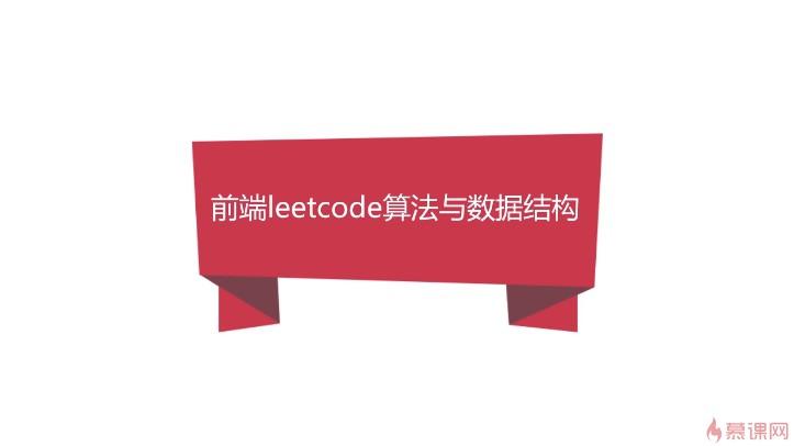 MK网:JavaScript版 数据结构与算法,LeetCode真题茅塞顿开