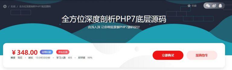 MK网:全方位深度剖析PHP7底层源码,掌握高级工程师的核心能力-阅读源码
