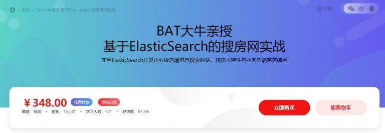 MK网:BAT大牛亲授 基于ElasticSearch的搜房网实战,14章节完整版下载