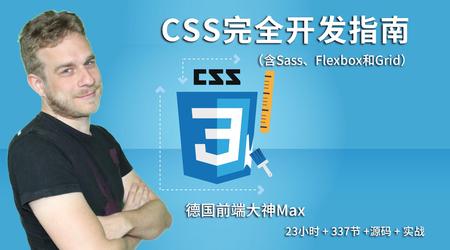 网易云课堂:德国Max的CSS 3终极前端开发指南(包括Flexbox,Grid和Sass),完整培训视频下载