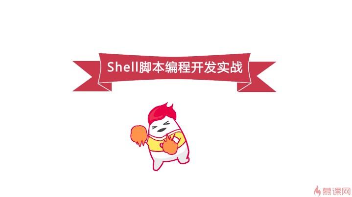 MK网:跟着360架构师 学习Shell脚本编程,Shell通向Linux世界的桥梁